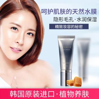 MCC彩妆 妆前乳保湿持久补水隔离遮瑕提亮肤色隐形遮毛孔30ML
