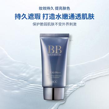 MCC彩妆水润沁透BB霜裸妆遮瑕补水保湿持久隔离定妆