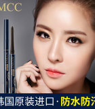 MCC(摩肯)魅佳炫酷防水眼线笔1号 0.2g