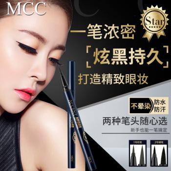 MCC彩妆 韩国进口魅佳炫黑眼线液 持久细液体眼线笔防水速干0.6g