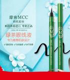 MCC(摩肯)綠茶眼線液筆0.5g