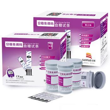 三诺安稳血糖仪试纸 免调码型 100瓶装试纸(不含仪器)