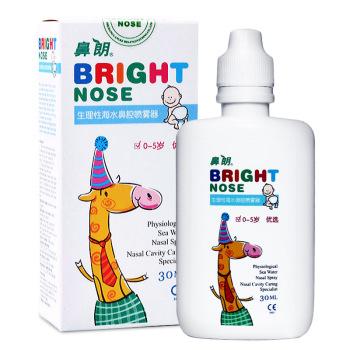 生理性海水鼻腔噴霧器護理清洗 30ml兒童裝定量泵 0-5歲嬰幼兒優選