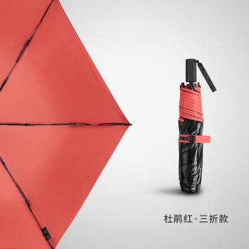 AIR系列随身伞三折款纯色太阳伞-杜鹃红