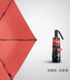 AIR系列隨身傘五折款純色太陽傘-杜鵑紅