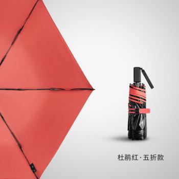 AIR系列随身伞五折款纯色太阳伞-杜鹃红