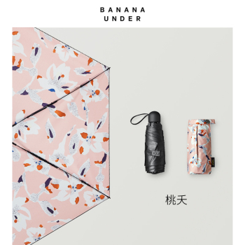 2018新款口袋超轻小防晒伞 遮阳晴雨两用伞5折叠女-桃夭