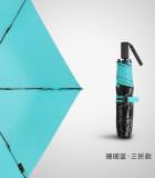AIR系列随身伞三折款纯色太阳伞-珊瑚蓝