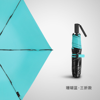 AIR系列隨身傘三折款純色太陽傘-珊瑚藍
