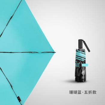 AIR系列随身伞五折款纯色太阳伞-珊瑚蓝