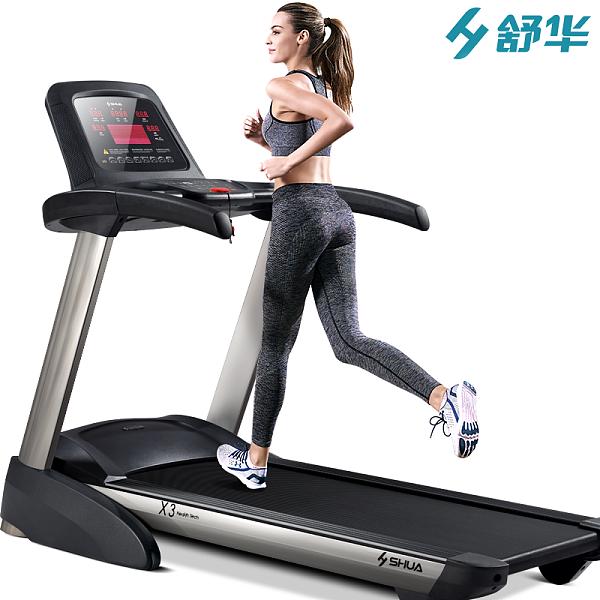 SHUA/舒华跑步机X3家用款电动折叠减震静音健身运动器件SH-T5170