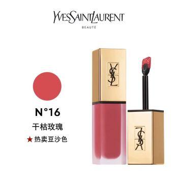 YSL圣羅蘭純色染唇液#16 6ML