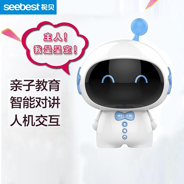 智能兒童開學禮物教育家庭聊天陪伴機器人 Z11