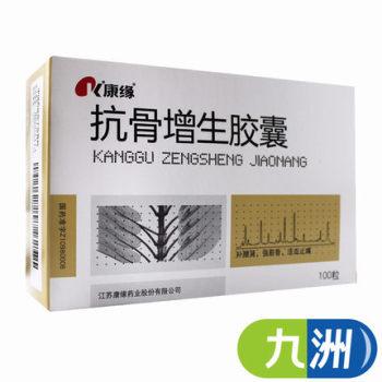 康缘 抗骨增生胶囊 0.35g*100s