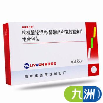 丽珠维三联 枸橼酸铋钾片/替硝唑片/克拉霉素片组合包装 8片/盒