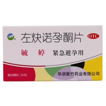 紫竹毓婷(左炔諾孕酮片)0.75mg*2片