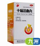 东方药业 十味活血丸60g 用于跌打损伤 瘀血肿痛 活血止痛