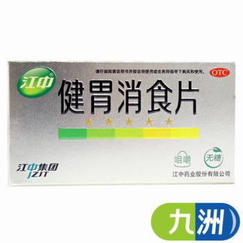 江中健胃消食片无糖0.8g*32片