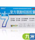 得菲尔 复方氨酚烷胺胶囊 10粒 感冒发热头痛四肢酸痛流鼻涕鼻塞