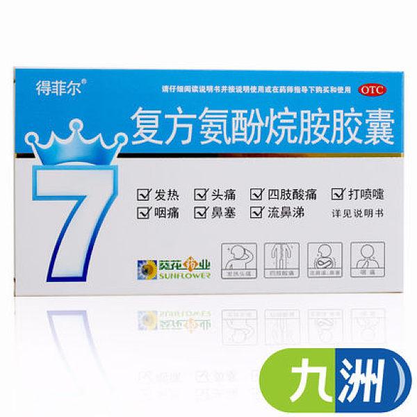 得菲爾 復方氨酚烷胺膠囊 10粒 感冒發熱頭痛四肢酸痛流鼻涕鼻塞