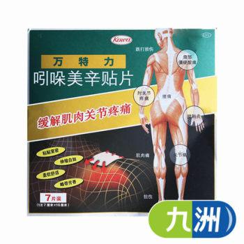 万特力 吲哚美辛贴片 7片 肌肉痛 关节痛 腱鞘炎