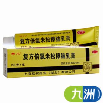 无极膏复方倍氯米松樟脑乳膏20g