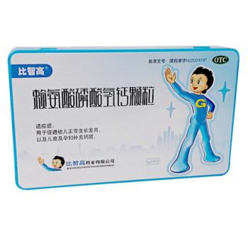 比智高 赖氨酸磷酸氢钙颗粒40袋 促进生长发育儿童补钙