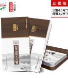 五福临门(正宗出口级阳澄湖有机大闸蟹礼券)