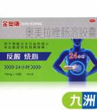 康恩贝 金奥康奥美拉唑肠溶胶囊14粒 胃酸过多烧心反酸