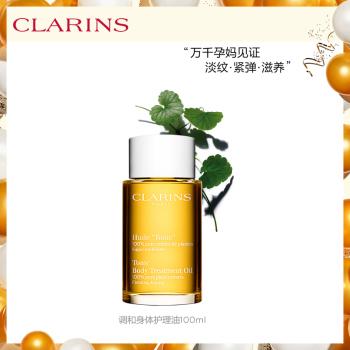 娇韵诗 天然调和身体护理油30/100ML 预防修护妊辰纹  增强肌肤弹性