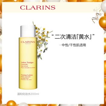 娇韵诗 温和化妆水 50/100/200ML经典黄水 补水保湿 舒缓肌肤 植物精粹 呵护肌肤