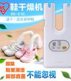 日本爱丽思 家用干鞋器暖鞋器SD-C1C