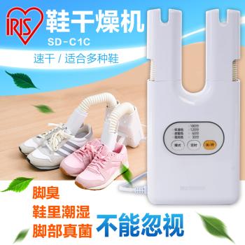 日本愛麗思 家用干鞋器暖鞋器SD-C1C