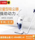 日本爱丽思 小型迷你手持地毯式吸尘器IC-HN40EC