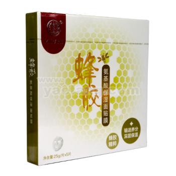 同仁堂蜂胶氨基酸保湿面贴膜25g*5片/盒