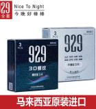 929避孕套安全套平滑螺纹3只装马来西亚进口 酒店批发
