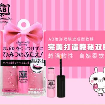 日本Automatic Beauty隐形双眼皮成型软膜 4.5ml