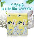 韩国本恩  纯棉日常型日用卫生巾2包
