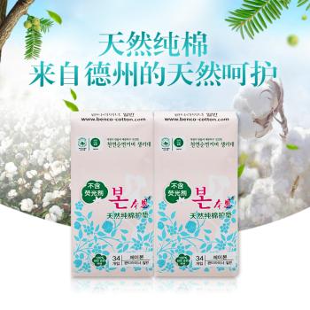 韩国本恩  纯棉护垫2包