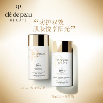 CPB/肌膚之鑰 清盈防曬身體乳(日常型)SPF30 PA+++ 75mL