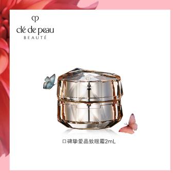 CPB/肌膚之鑰 晶致眼霜15ml