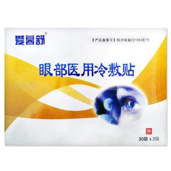 華亞廠家愛暮舒護眼貼 眼部醫用冷敷貼