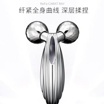 refa黎琺雙球滾輪波光美容儀面部專用