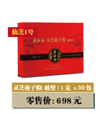 寿仙谷灵芝孢子粉(破壁) 1g*30袋 寿仙谷