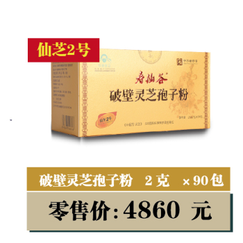 寿仙谷破壁灵芝孢子粉2g*90包
