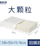 睡眠驿 杜邦阻螨 泰国乳胶枕头 天然乳胶枕头 颈椎枕 保健枕 护颈枕头