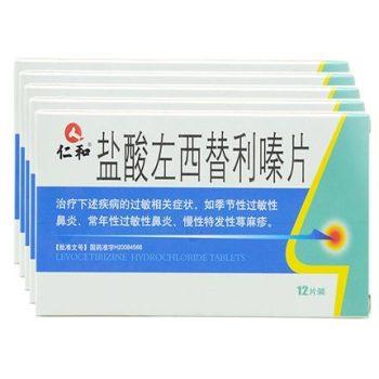 仁和 鹽酸左西替利嗪片 5mg*12片/盒
