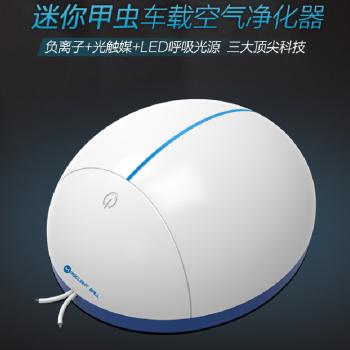魔光球车载空气净化器MINI甲虫