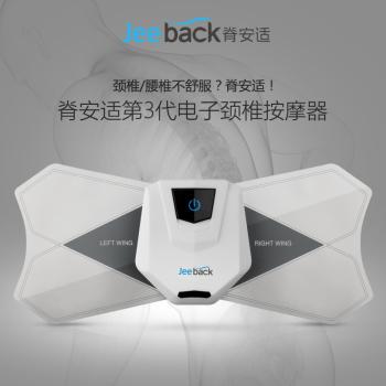 脊安适 颈椎按摩器微电流电子按摩贴 腰椎J03001