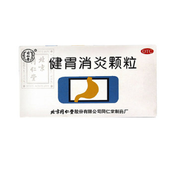 同仁堂健胃消炎颗粒10袋 健脾和胃 理气活血 慢性胃炎 上腹疼痛